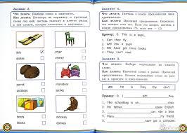 Задания для детей класса английский язык econ audit ru Детские платья стиляги купить