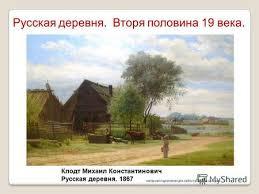 """Презентация на тему: """"Русская <b>деревня</b>. Вторя половина 19 века ..."""