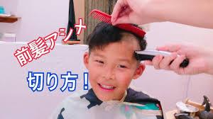 こども前髪アシメカットの切り方バリカンスキばさみ Youtube