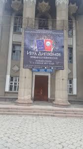 Поступление близко Поступление близко Игра престолов Поступление диплом Бишкек Кыргызстан