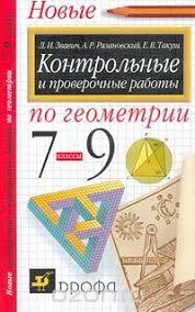 Купить Новые контрольные и проверочные работы по геометрии  Купить Новые контрольные и проверочные работы по геометрии 7 9 классы в интернет магазине ru