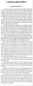 short essay on the problems of unemployment in hindi