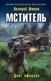 Валерий <b>Шмаев</b> книга <b>Мститель</b>. Долг офицера – скачать fb2 ...
