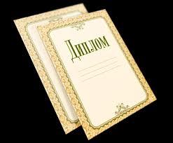 Печать дипломов в Краснодаре Типография  Печать дипломов и грамот