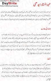 abdul sattar edhi essay in urdu edhi foundation urdu essay mazmoon abdul sattar edhi essay in urdu edhi foundation