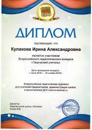 Наши достижения Диплом участника Всероссийского педагогического