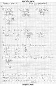 ГДЗ по математике для класса А С Чесноков контрольная работа   контрольная работа Виленкин К 11 В1 ГДЗ решебник №2 по математике 5 класс дидактические материалы А