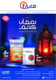 عروض هايبر 1 العاشر من رمضان