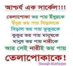 Bengali Beautiful Quotes Best Of Bengali Quotes On Facebook Funny Ordinary Quotes