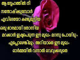 Malayalam Love Quotes Hridhayakavadam Inside Sad Love Love Good