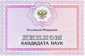Купить диплом кандидата наук в Санкт Петербурге недорого Купить диплом кандидата наук в Санкт Петербурге