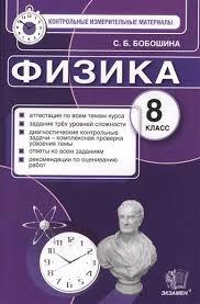 Физика класс Аттестация по всем темам курса Задания трех  Физика 8 класс Аттестация по всем темам курса Задания трех уровневой сложности