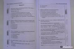 Готовая контрольная работа по химии неметаллы класс opbapo  Гдз по биологии 8 класс 2004 р д маш