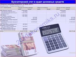 Задачи бухгалтерского учёта и аудита денежных средств В мире  бухгалтерский учет денежных средств