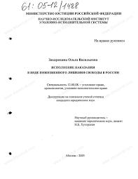 Диссертация на тему Исполнение наказания в виде пожизненного  Диссертация и автореферат на тему Исполнение наказания в виде пожизненного лишения свободы в России