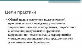 Отчет по педагогической практике Страница Отчеты по  Презентация Отчет по Педагогической Практике