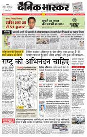 28 Paper 28 02 2019 Indore Epaper Read Indore Local Hindi