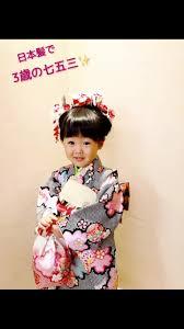3歳の七五三 愛知県西尾市の 美容室 Do La Vieドゥーラヴィーの