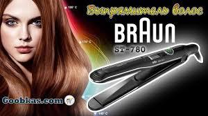 Выпрямитель волос <b>BRAUN ST</b>-<b>780</b> Prostownica Styler Glätteisen ...