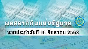 ตรวจหวย - ผลสลากกินแบ่งรัฐบาล งวดวันที่ 16 สิงหาคม 2563 : PPTVHD36