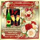 Блестящие музыкальные открытки с днём рождения