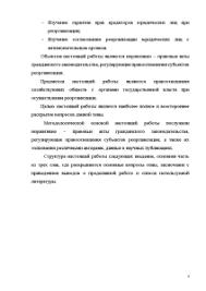 Реорганизация юридического лица по действующему законодательству  Курсовая Реорганизация юридического лица по действующему законодательству РФ 4