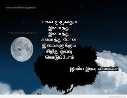 good night kavithai in tamil good night kavithai in tamil tamil kavithai images
