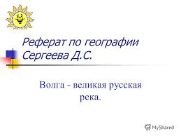 Презентация на тему Реферат по географии Сергеева Д С Волга  1 Реферат по географии Сергеева Д С Волга великая русская река