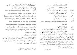 essay on summer vacation in urdu  essay on summer vacation in urdu