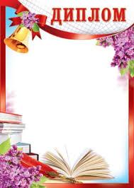 Диплом школьный Купить книгу с доставкой my shop ru Предложение сотрудничества · Партнерская программа