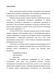 Декан НН Операционная инвестиционная и финансовая деятельность  Страница 17 Операционная финансовая деятельность