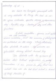 cover letter my new school essay my new school building essay my  cover letter essay on my first day at schoolmy new school essay