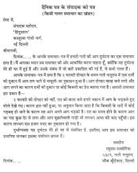Brilliant Ideas of Letter To The Editor Example For Students In Hindi Sample Proposal