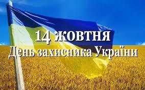 Картинки по запросу день захисника україни 2018
