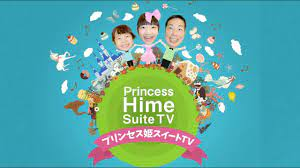 プリンス 姫 スイート tv