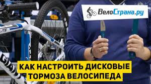 Как настроить <b>дисковые тормоза</b> велосипеда - YouTube