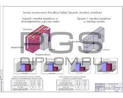 Купить дипломный Проект № Цех по очистке сточных промышленных  Технико экономическое обоснование выбора варианта стенового ограждения jpg