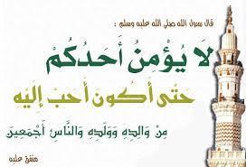 ميزان محبة رسول الله صلى الله عليه وسلم ... كمال الدين جمعة - هيئة علماء  المسلمين في العراق