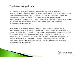 Презентация на тему Санкт Петербург Невский проспект д  4 Требования