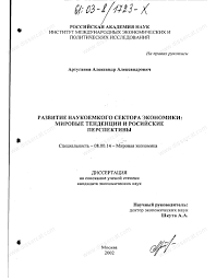 Диссертация на тему Развитие наукоемкого сектора экономики  Диссертация и автореферат на тему Развитие наукоемкого сектора экономики Мировые тенденции и российские перспективы