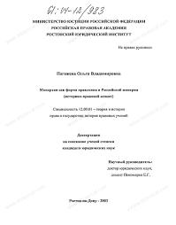 Диссертация на тему Монархия как форма правления в Российской  Диссертация и автореферат на тему Монархия как форма правления в Российской империи Историко