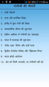 mahatma gandhi biopic in hindi android apps on google play mahatma gandhi biopic in hindi screenshot