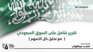 تحليل السوق السعودي كامل بمدرسة التحليل الحجمي ( 110 سهم ) - YouTube