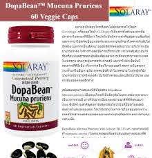 สารสกัดเมล็ดหมามุ่ย DopaBean™ Mucuna Pruriens 60 Veggie Caps Solaray®