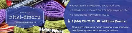 Продажа <b>мулине DMC</b>.Интернет-магазин nitki-dmc.ru   ВКонтакте