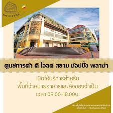 ศูนย์การค้า ดิ โอลด์ สยาม... - The Old Siam Shopping Plaza