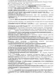 Исполнительное производство РФ диплом по гражданскому праву и  Исполнительное производство РФ диплом по гражданскому праву и процессу скачать бесплатно исполнение решений отношении граждан пристав