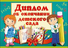 Санти Оптовая торговля Диплом об окончании детского сада