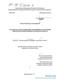 Дипломная работа Оценка жилой недвижимости ru Курсовая работа по оценки недвижимости новосибирск
