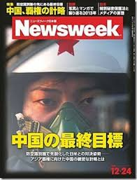 I recently joined Newsweek Japan in a more official capacity as a regular contributor  I am pleased to do so  as I increasingly think that Japan is the     Robert Kelly     Asian Security Blog   WordPress com